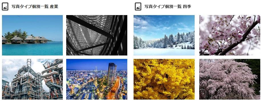 表紙写真:産業 四季