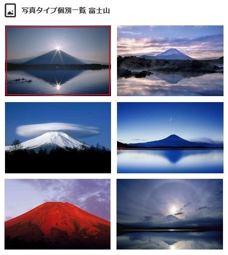 写真表紙:富士山